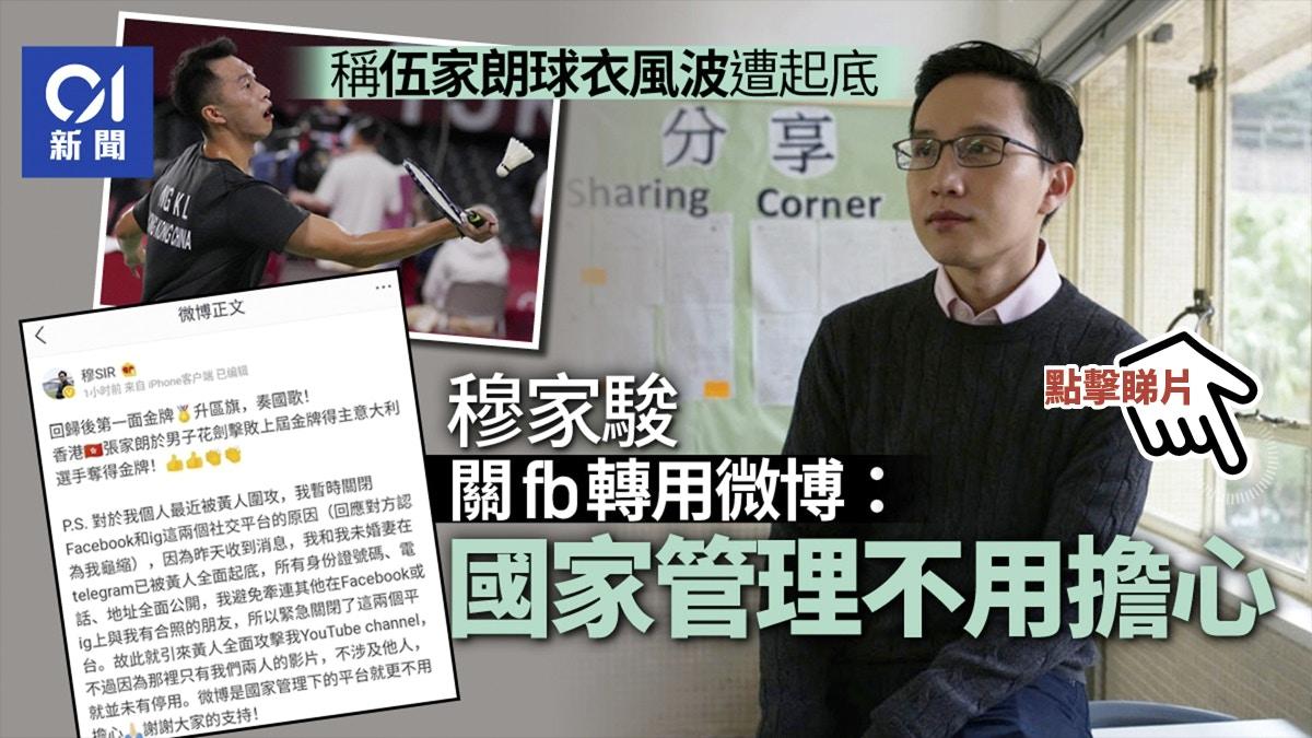 "Ng Kalang jersey turmoil ︱ Mu Jiajun's Weibo response: Huang Ren completely denies ""tortoise""-Hong Kong 01"