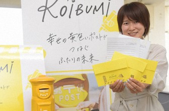 Japan love letter project attracts singles seeking slow romance in the social media age – The Mainichi