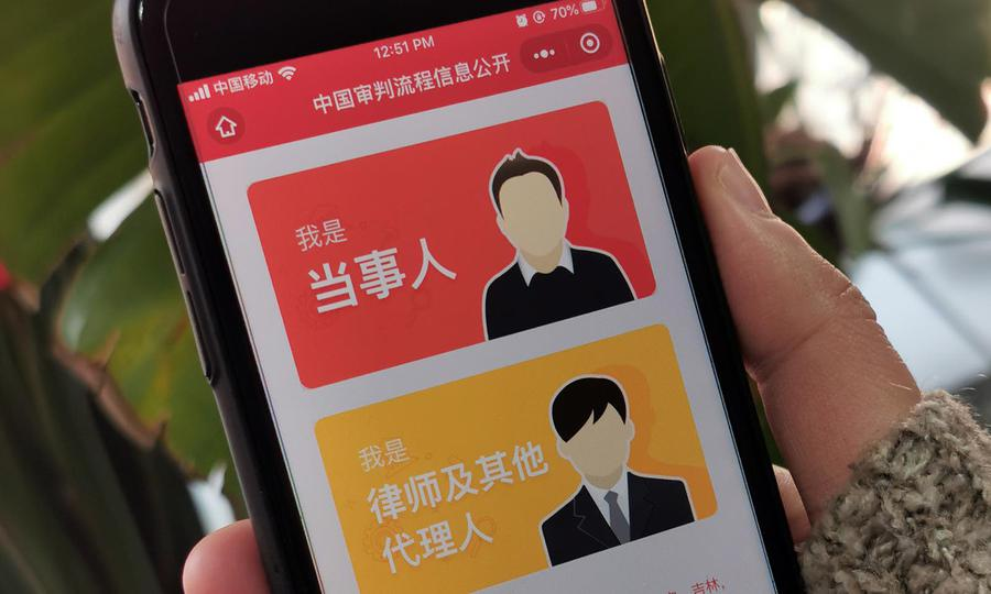 China using WeChat for a digital justice system